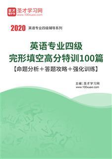 2020年英语专业四级完形填空高分特训100篇【命题分析+答题攻略+强化训练】