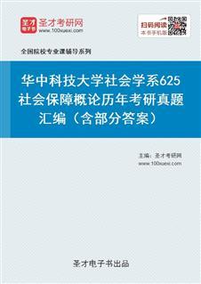 华中科技大学社会学系《625社会保障概论》历年考研真题汇编(含部分答案)