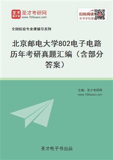 北京邮电大学802电子电路历年考研真题汇编(含部分答案)