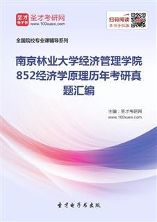 南京林业大学经济管理学院852经济学原理历年考研威廉希尔 体育投注汇编