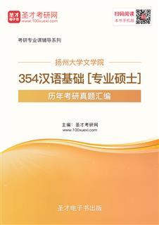 扬州大学文学院《354汉语基础》[专业硕士]历年考研真题汇编