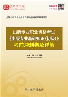 2018年出版专业职业资格考试《出版专业基础知识(初级)》考前冲刺卷及详解
