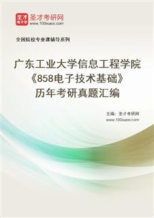 广东工业大学信息工程学院《858电子技术基础(模拟和数学)》历年考研真题汇编