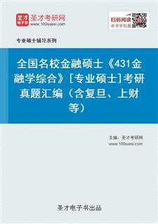 全国名校金融硕士《431金融学综合》[专业硕士]考研真题汇编(含复旦、上财等)