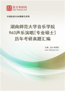 湖南师范大学音乐学院《963声乐演唱》[专业硕士]历年考研真题汇编
