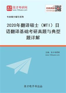 2021年翻译硕士(MTI)日语翻译基础考研真题与典型题详解