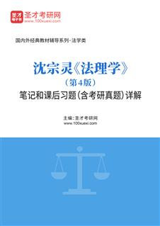 沈宗灵《法理学》(第4版)笔记和课后习题(含考研真题)详解