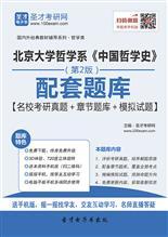北京大学哲学系《中国哲学史》(第2版)配套题库【名校考研真题+章节题库+模拟试题】