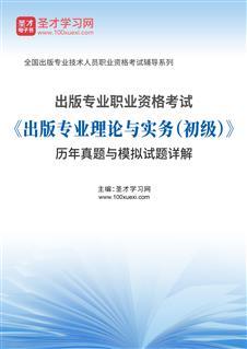 2020年出版专业职业资格考试《出版专业理论与实务(初级)》历年真题与模拟试题详解