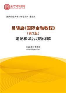 吕随启《国际金融教程》(第3版)笔记和课后习题详解