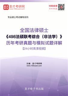 2021年全国法律硕士《498法硕联考综合(非法学)》历年考研真题与模拟试题详解【24小时高清视频】