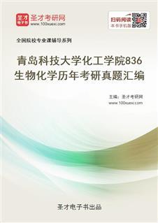 青岛科技大学化工学院《836生物化学》历年考研真题汇编