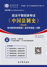 2018年政法干警招录考试《中国法制史》(硕士类)考点精讲及典型题(含历年真题)详解