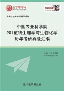 中国农业科学院《901植物生理学与生物化学》历年考研真题汇编