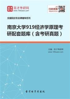 2019年南京大学919经济学原理考研配套威廉希尔(含考研威廉希尔 体育投注)