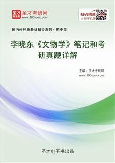 李晓东《文物学》笔记和考研威廉希尔 体育投注详解