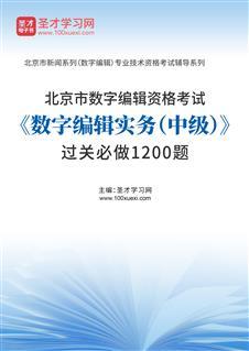 2020年北京市数字编辑资格考试《数字编辑实务(中级)》过关必做1200题