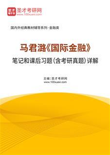 马君潞《国际金融》笔记和课后习题(含考研真题)详解