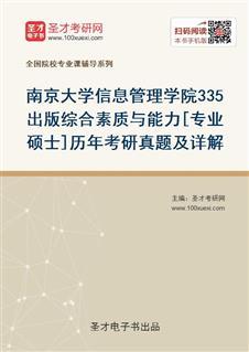 南京大学信息管理学院335出版综合素质与能力[专业硕士]历年考研威廉希尔|体育投注及详解