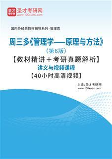 周三多《管理学——原理与方法》(第6版)【教材精讲+考研真题解析】讲义与视频课程【40小时高清视频】