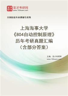 上海海事大学《804自动控制原理》历年考研真题汇编(含部分答案)