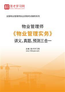 物业管理师《物业管理实务》讲义、真题、预测三合一