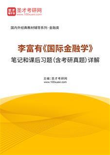 李富有《国际金融学》笔记和课后习题(含考研真题)详解