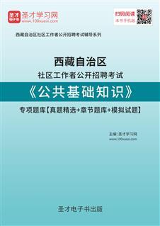 2018年西藏自治区社区工作者公开招聘考试《公共基础知识》专项题库【真题精选+章节题库+模拟试题】