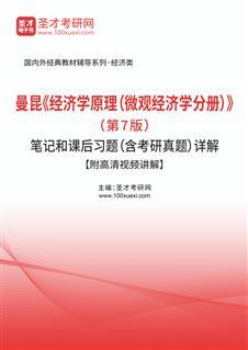 曼昆《经济学原理(微观经济学分册)》(第7版)笔记和课后习题(含考研真题)详解【附高清视频讲解】