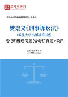 樊崇义《刑事诉讼法》(政法大学出版社第3版)笔记和课后习题(含考研真题)详解