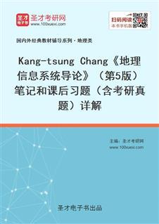 Kang-tsung Chang《地理信息系统导论》(第5版)笔记和课后习题(含考研威廉希尔|体育投注)详解