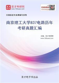 南京理工大学《837电路》历年考研真题汇编