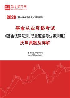 2020年基金从业资格考试《基金法律法规、职业道德与业务规范》历年真题及详解