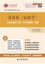 吴汉东《民法学》笔记和课后习题(含考研真题)详解