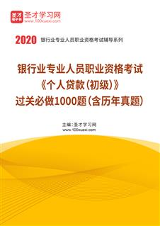 2019年下半年银行业专业人员职业资格考试《个人贷款(初级)》过关必做1000题(含历年真题)