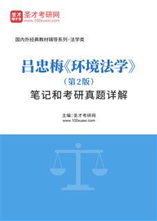 吕忠梅《环境法学》(第2版)笔记和考研真题详解