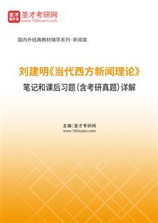 刘建明《当代西方新闻理论》笔记和课后习题(含考研真题)详解