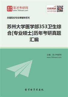 苏州大学医学部《353卫生综合》[专业硕士]历年考研真题汇编