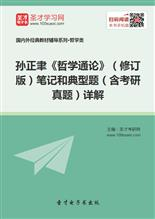 孙正聿《哲学通论》(修订版)笔记和典型题(含考研真题)详解