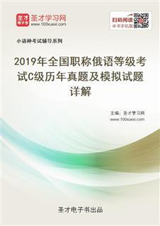 2020年全国职称俄语等级考试C级历年真题及模拟试题详解