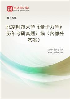 北京师范大学《量子力学》历年考研真题汇编(含部分答案)