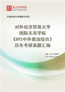 对外经济贸易大学国际关系学院《892中外政治综合》历年考研真题汇编