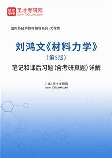 刘鸿文《材料力学》(第5版)笔记和课后习题(含考研真题)详解