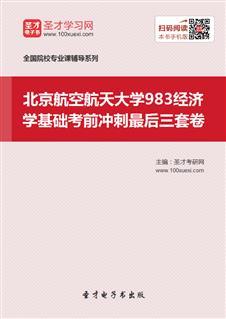 2019年北京航空航天大学983经济学基础考前冲刺最后三套卷