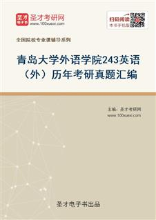青岛大学外语学院《243英语(外)》历年考研真题汇编