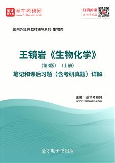 王镜岩《生物化学》(第3版)(上册)笔记和课后习题(含考研威廉希尔|体育投注)详解