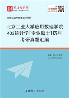 北京工业大学应用数理学院《432统计学》[专业硕士]历年考研真题汇编