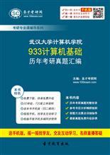 武汉大学计算机学院933计算机基础历年考研威廉希尔|体育投注汇编