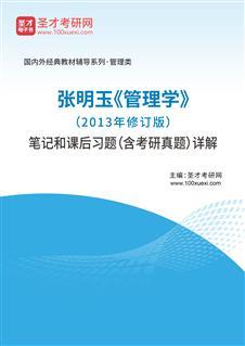 张明玉《管理学》(2013年修订版)笔记和课后习题(含考研真题)详解