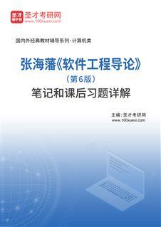 张海藩《软件工程导论》(第6版)笔记和课后习题详解
